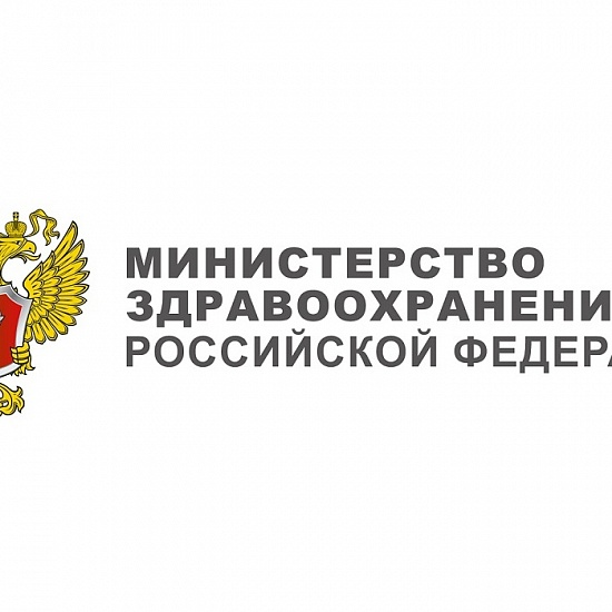Ministry of Healthcare of the Russian Federation