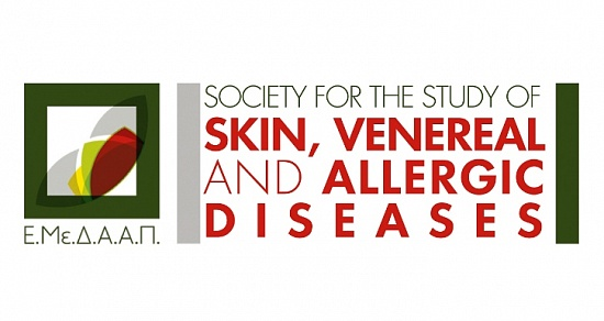Society for the Study of Skin, Venereal and Allergic Diseases (ΕΜΕΔΑΑΠ)