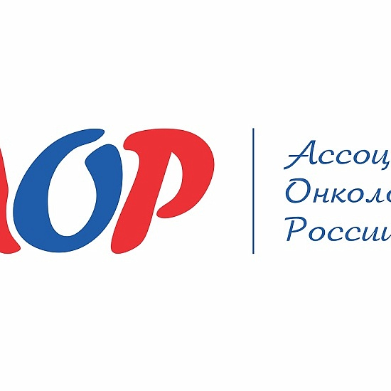 Russian Association of Oncologists (АОР)